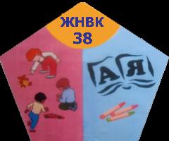 ЖЗДО №38
